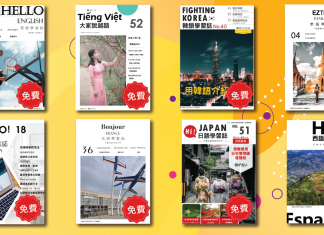 【史上最大索取活動】雜誌網8大外語雜誌免費試閱單期